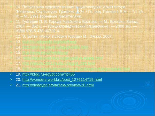 1 10. Популярная художественная энциклопедия: Архитектура. Живопись. Скульпту...