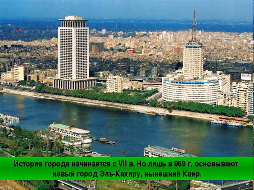 История города начинается с VII в. Но лишь в 969 г. основывают новый город Эл...