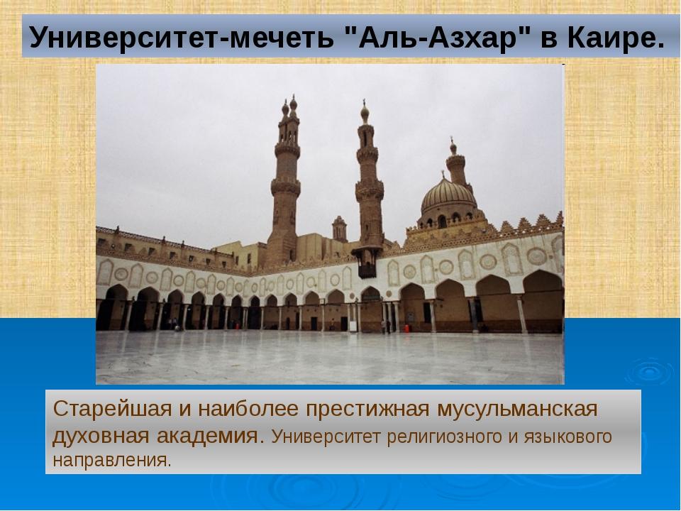 """Университет-мечеть """"Аль-Азхар"""" в Каире. Старейшая и наиболее престижная мусул..."""