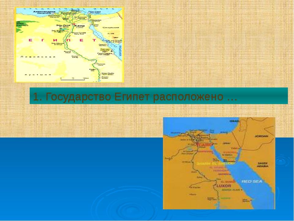 1. Государство Египет расположено …