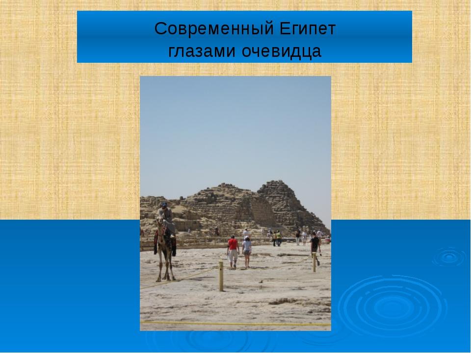 Современный Египет глазами очевидца