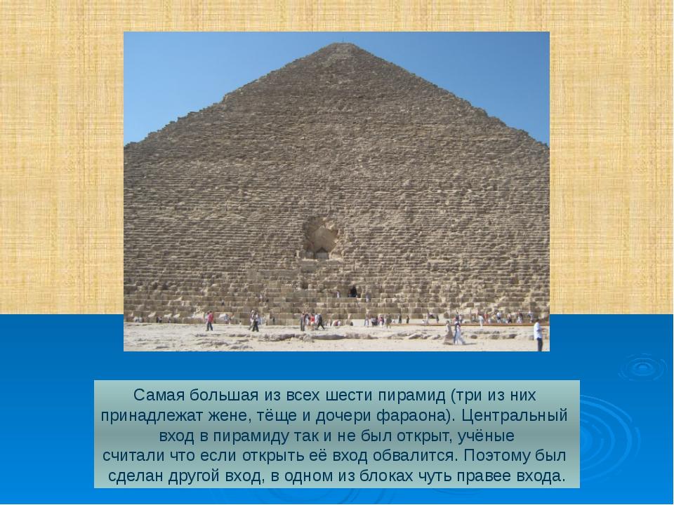 Самая большая из всех шести пирамид (три из них принадлежат жене, тёще и доче...