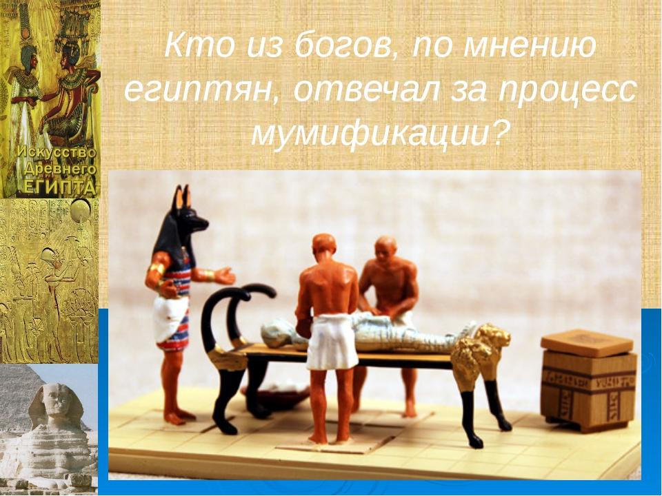 Кто из богов, по мнению египтян, отвечал за процесс мумификации?