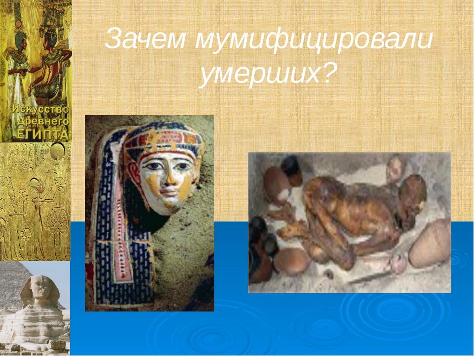 Зачем мумифицировали умерших?