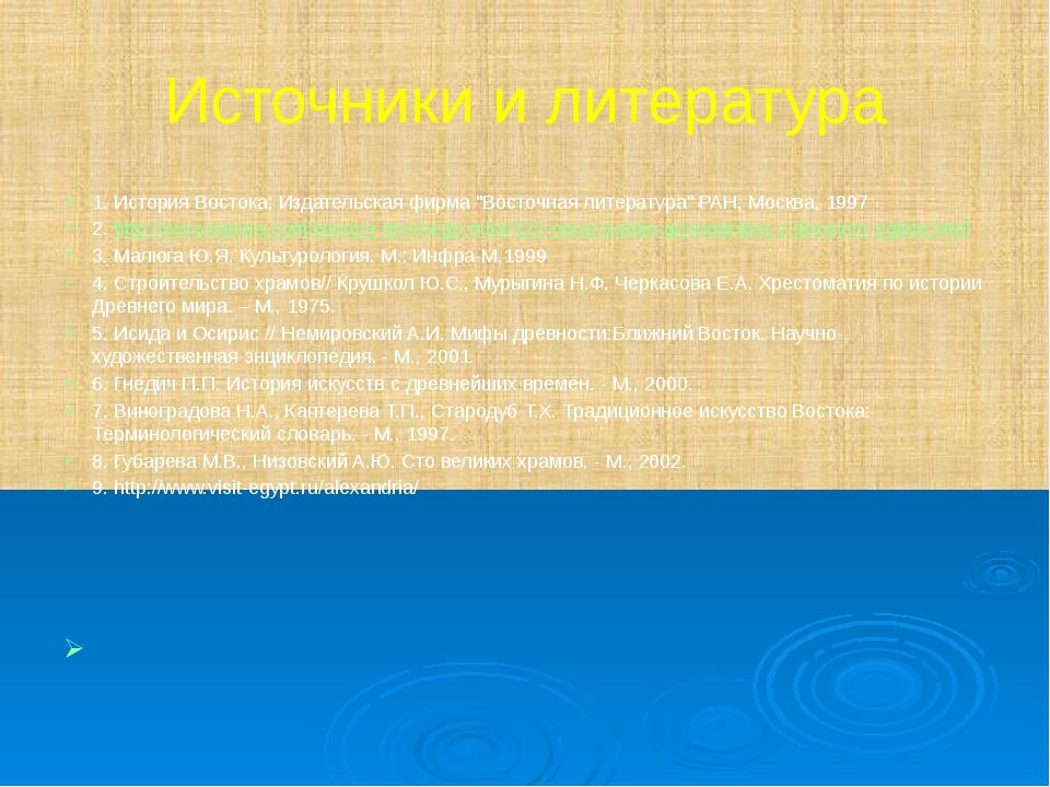 """Источники и литература 1. История Востока; Издательская фирма """"Восточная лите..."""