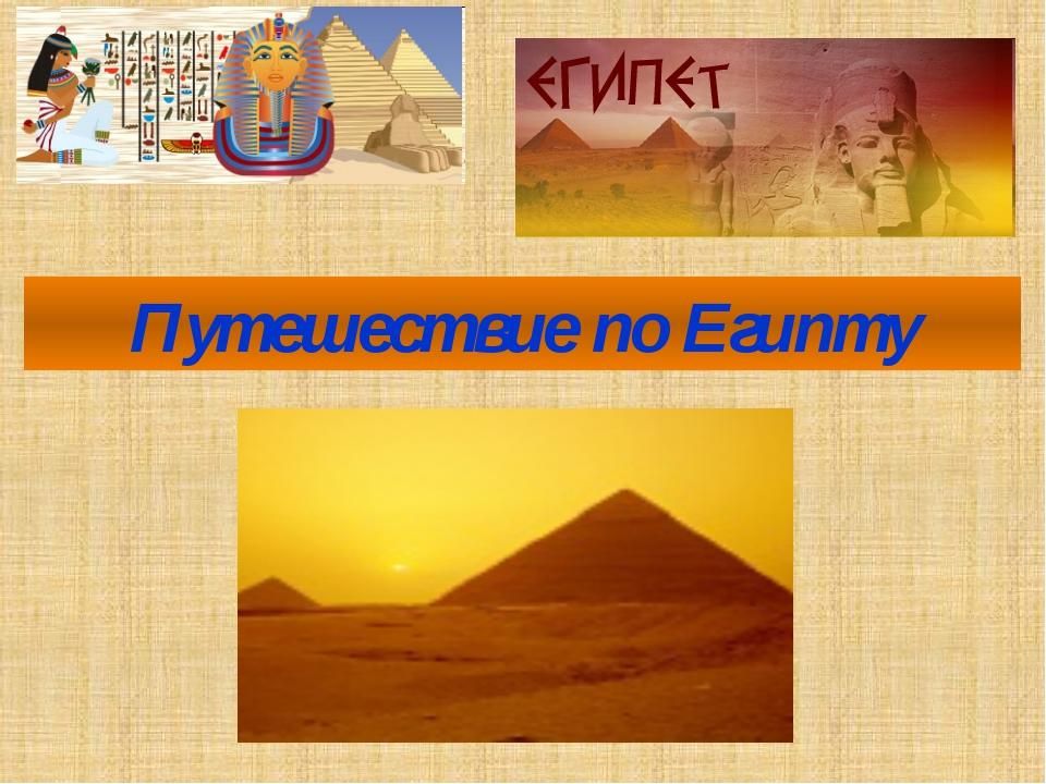 Путешествие по Египту