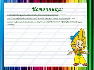 Источники: 1. http://playerbook.ru/uploads/taginator/Jun-2012/tetrad-v-kosuyu