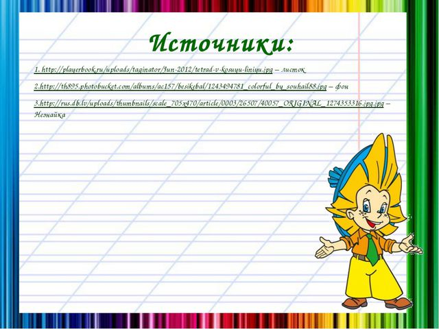 Источники: 1. http://playerbook.ru/uploads/taginator/Jun-2012/tetrad-v-kosuyu...