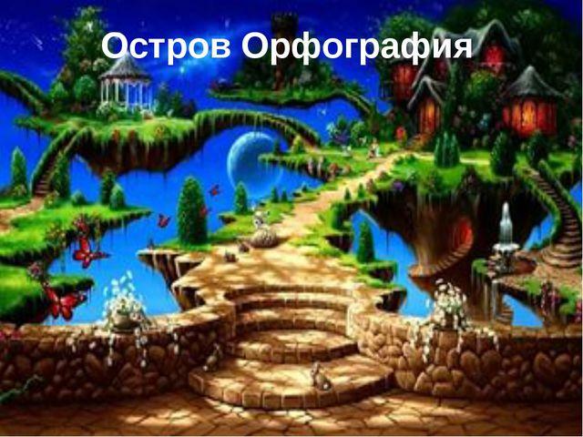 Остров Орфография