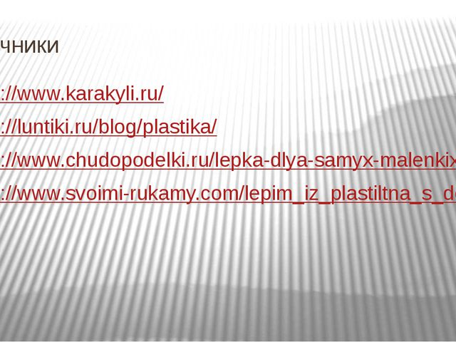 Источники http://www.karakyli.ru/ http://luntiki.ru/blog/plastika/ http://www...