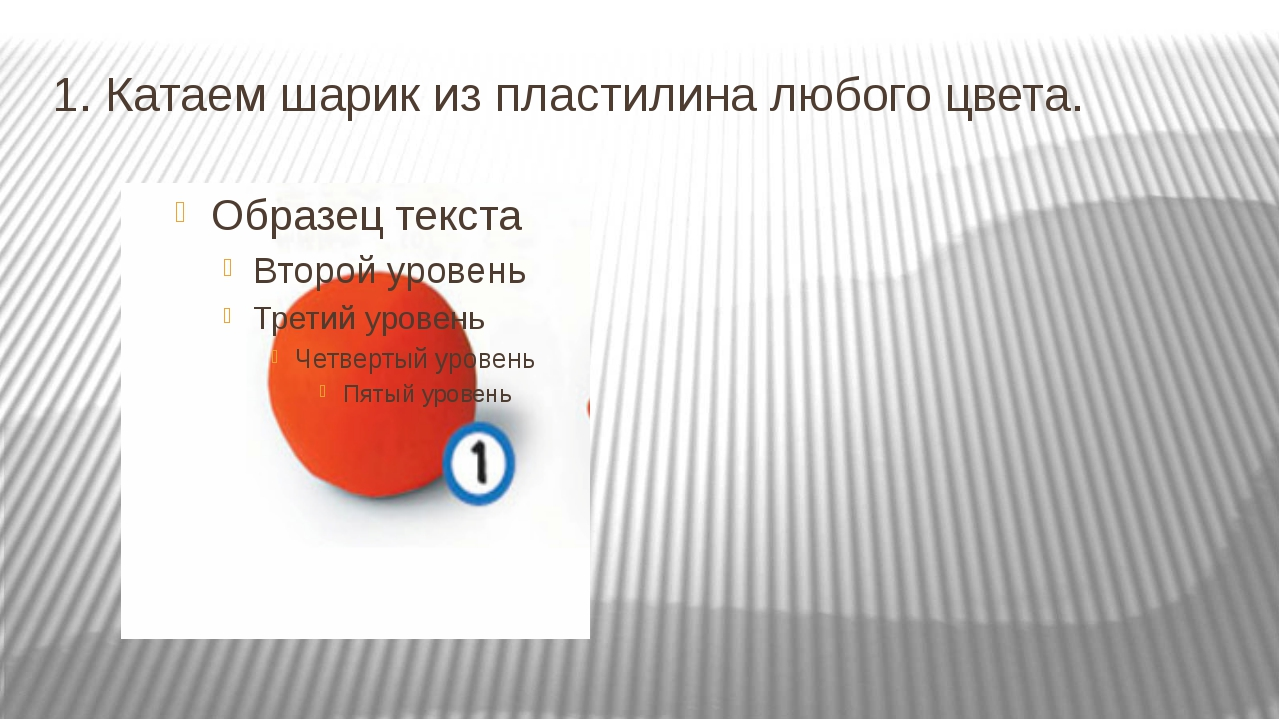 1. Катаем шарик из пластилина любого цвета.