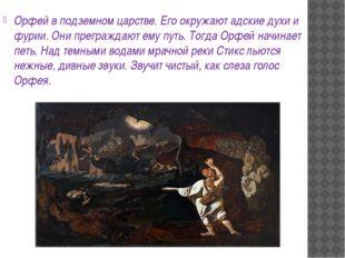 Орфей в подземном царстве. Его окружают адские духи и фурии. Они преграждают