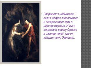 Свершается небывалое – песня Орфея очаровывает и завораживает всех в царстве
