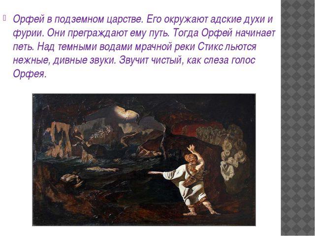 Орфей в подземном царстве. Его окружают адские духи и фурии. Они преграждают...