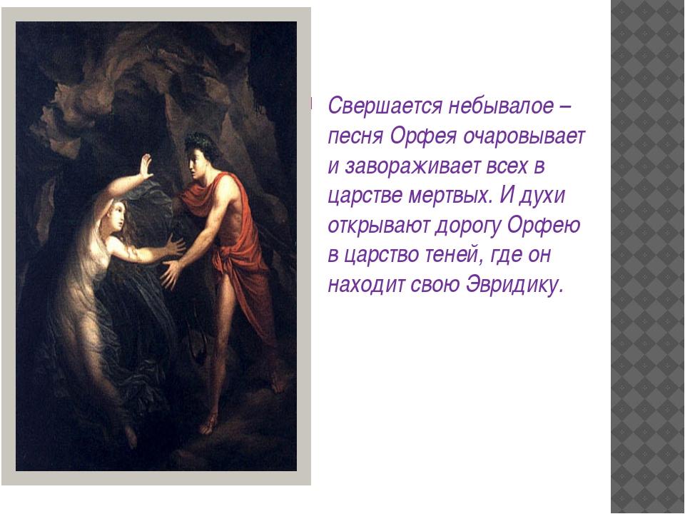 Свершается небывалое – песня Орфея очаровывает и завораживает всех в царстве...