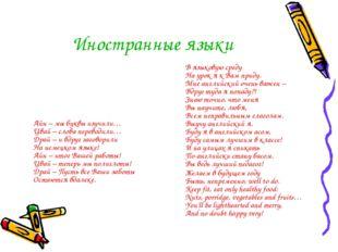 Иностранные языки Айн – мы буквы изучили… Цвай – слова переводили… Драй – и