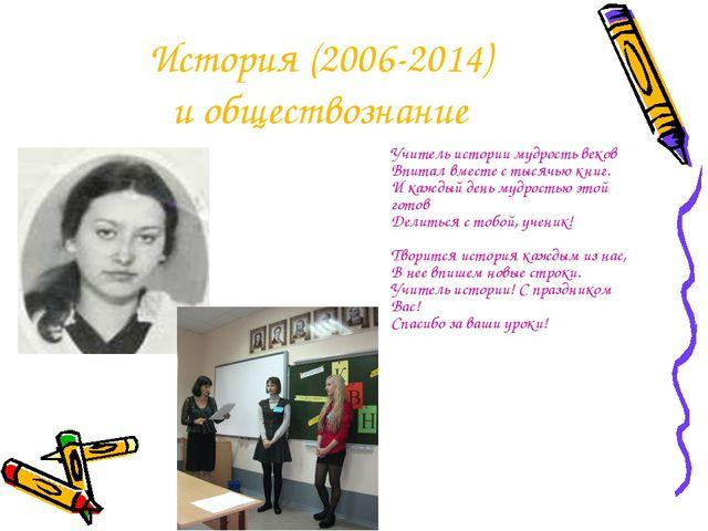 История (2006-2014) и обществознание Учитель истории мудрость веков Впитал в...