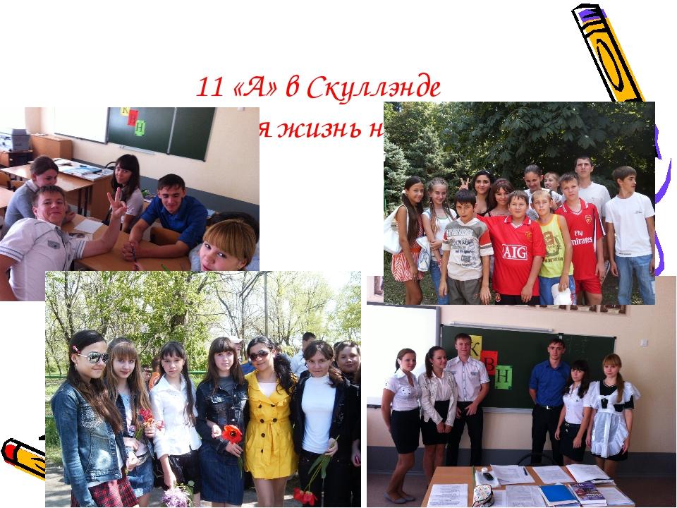 11 «А» в Скуллэнде или школьная жизнь нашего класса