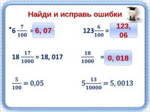 Найди и исправь ошибки 6, 07 123, 06 0, 018