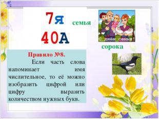 Правило №8. Если часть слова напоминает имя числительное, то её можно изобраз