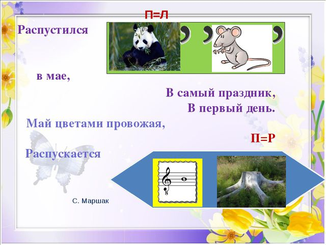 П=Л Распустился в мае, В самый праздник, В первый день. Май цветами провожая...