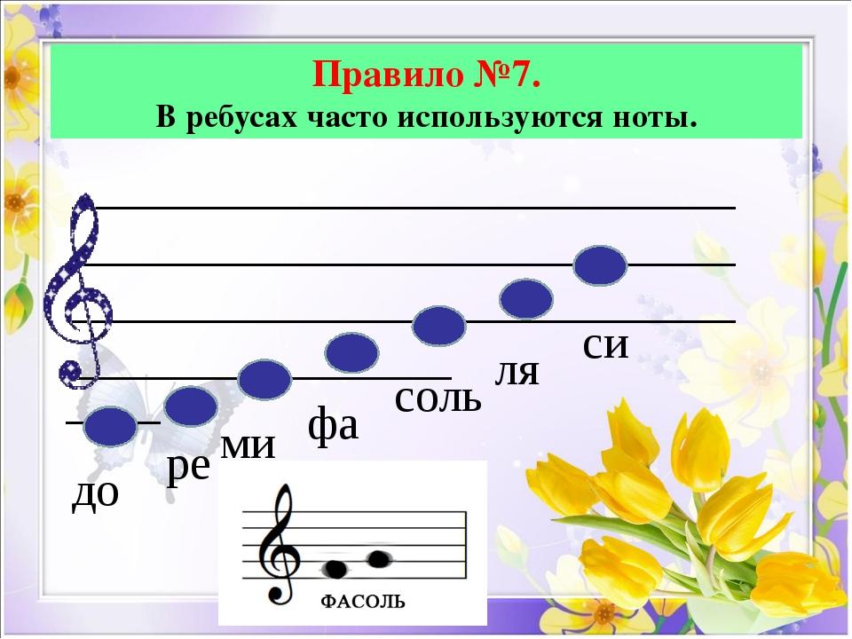 Правило №7. В ребусах часто используются ноты. ______________________________...