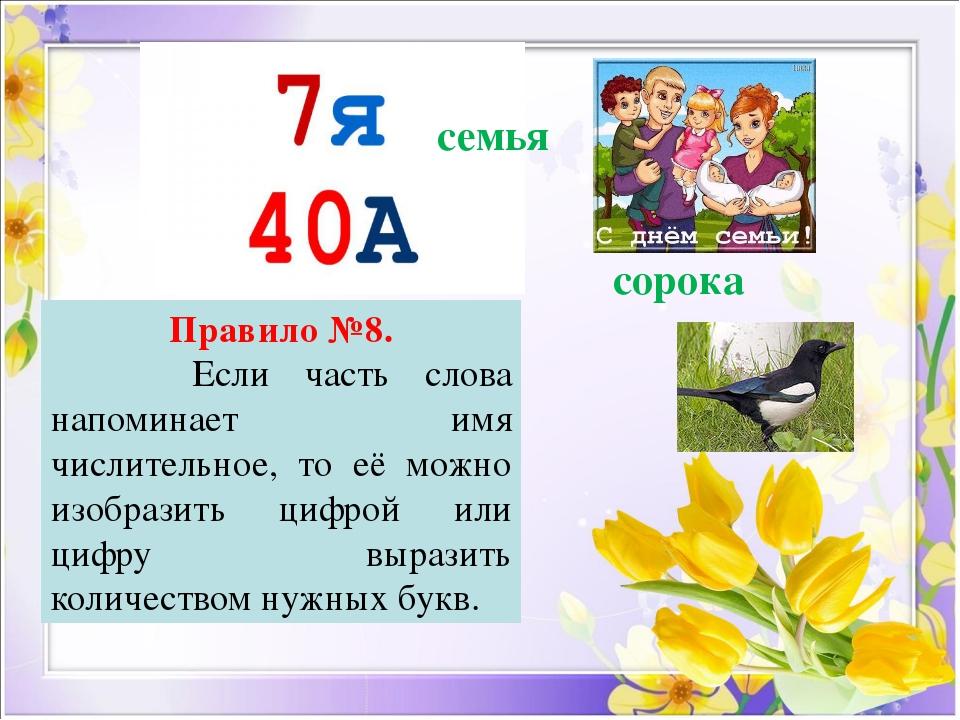 Правило №8. Если часть слова напоминает имя числительное, то её можно изобраз...