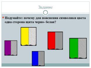 Задание Подумайте: почему для пояснения символики цвета одна сторона щита чер
