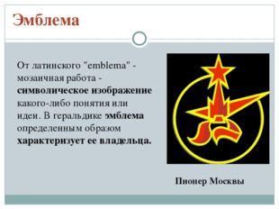 """Эмблема От латинского """"emblema"""" - мозаичная работа - символическое изображени"""