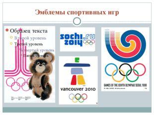 Эмблемы спортивных игр
