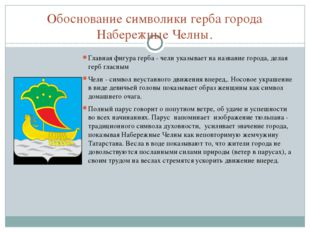 Обоснование символики герба города Набережные Челны. Главная фигура герба - ч