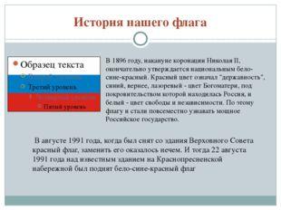 История нашего флага В 1896 году, накануне коронации Николая II, окончательно