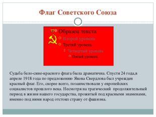 Флаг Советского Союза Судьба бело-сине-красного флага была драматична. Спустя