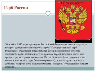 Герб России 30 ноября 1993 года президент Российской Федерации подписал указ,