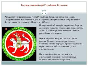 Государственный герб Республики Татарстан Авторами Государственного герба Рес