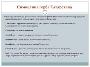 Символика герба Татарстана Популярный татарский растительный орнамент и цвето