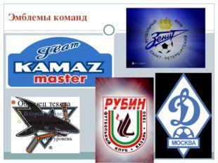 Эмблемы команд