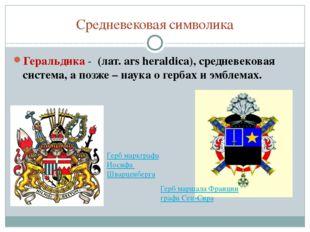 Средневековая символика Геральдика - (лат. ars heraldica), средневековая сис