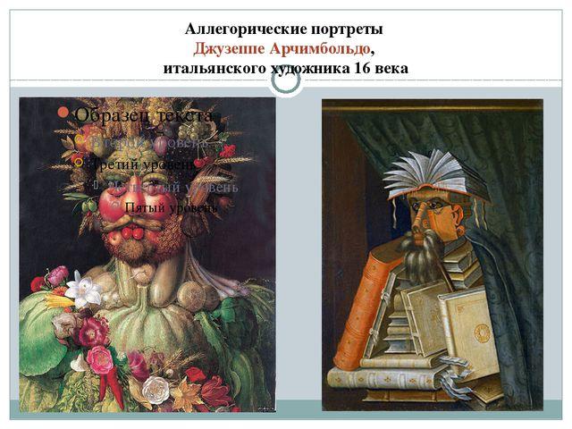 Аллегорические портреты Джузеппе Арчимбольдо, итальянского художника 16 века