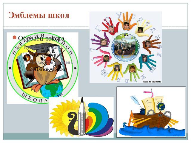 Эмблемы школ