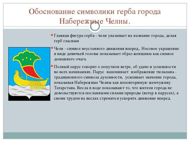 Обоснование символики герба города Набережные Челны. Главная фигура герба - ч...