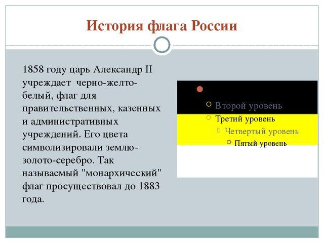 История флага России 1858 году царь Александр II учреждает черно-желто-белый,...