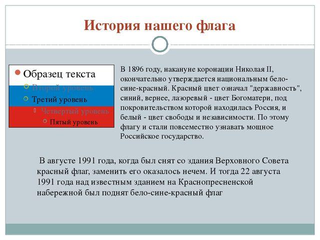История нашего флага В 1896 году, накануне коронации Николая II, окончательно...