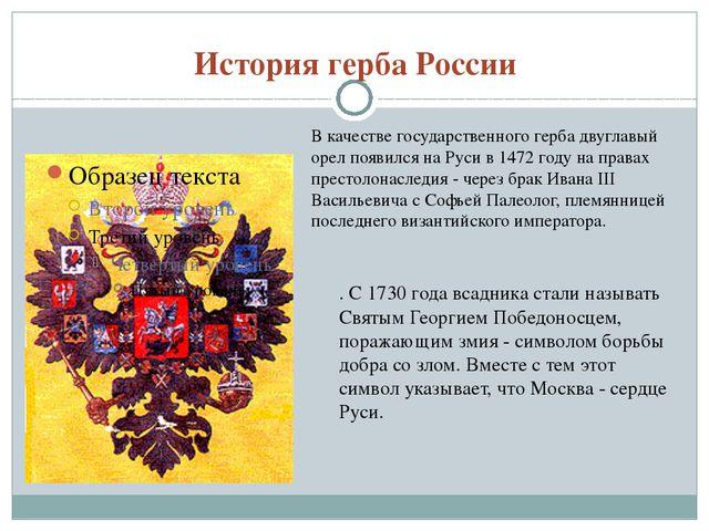 История герба России В качестве государственного герба двуглавый орел появилс...