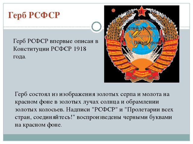 Герб РСФСР Герб РСФСР впервые описан в Конституции РСФСР 1918 года. Герб сост...