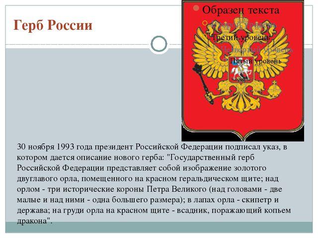 Герб России 30 ноября 1993 года президент Российской Федерации подписал указ,...
