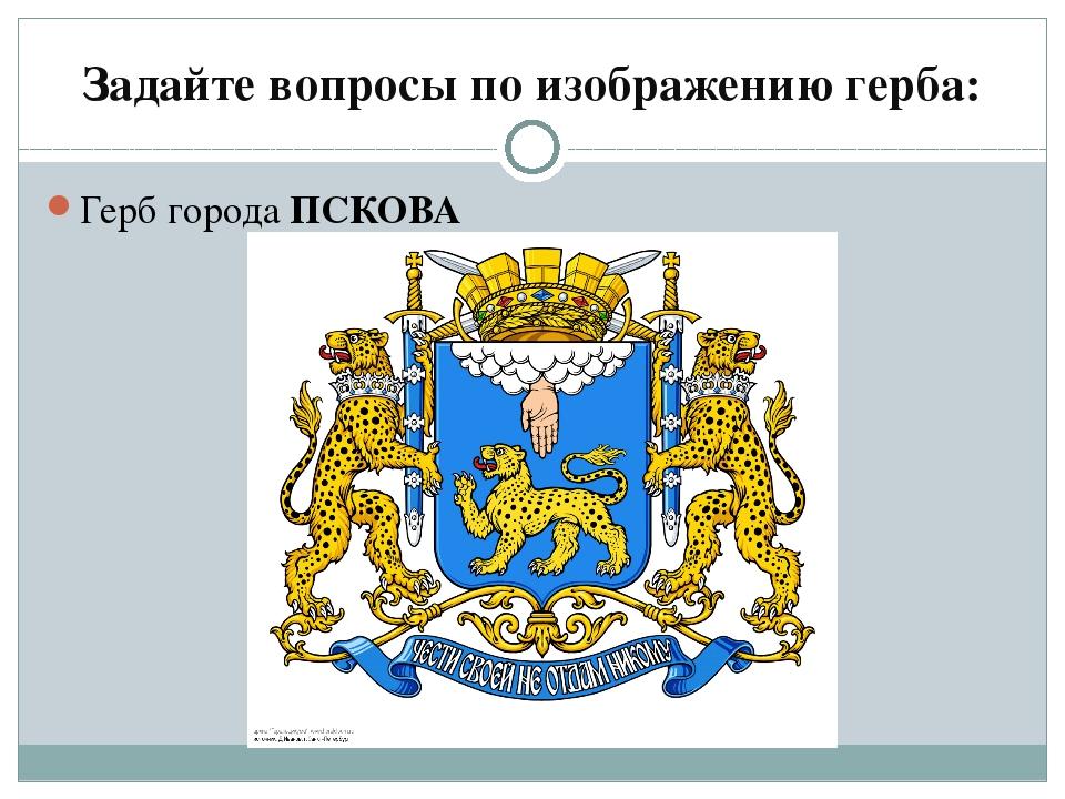 Задайте вопросы по изображению герба: Герб города ПСКОВА
