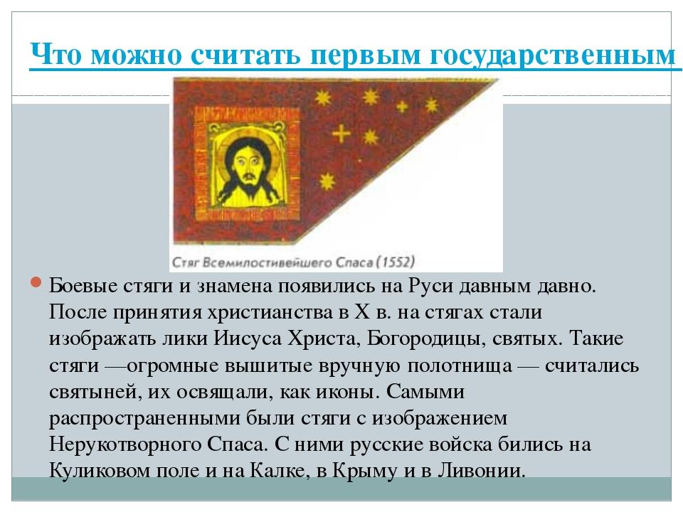 Что можно считать первым государственным флагом? Боевые стяги и знамена появи...