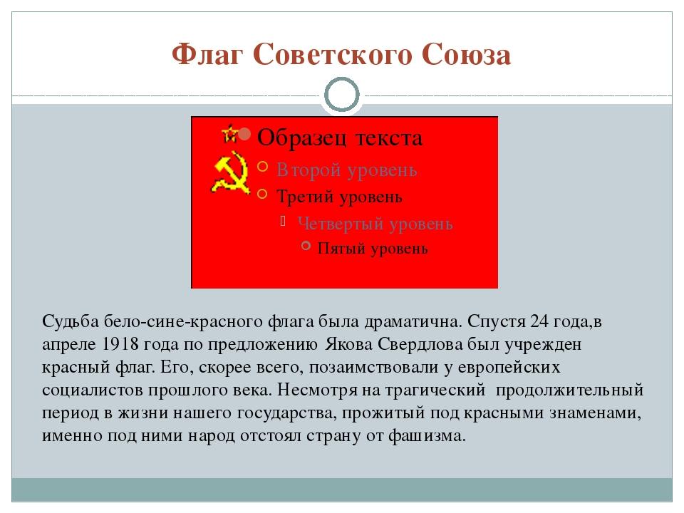 Флаг Советского Союза Судьба бело-сине-красного флага была драматична. Спустя...