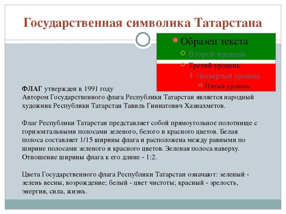 Государственная символика Татарстана ФЛАГ утвержден в 1991 году Автором Госуд...